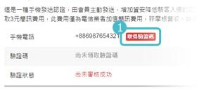 AOTP Step 1. 點擊 取得驗證碼 按鈕,領取驗證碼 (每組驗證碼有效期限為180秒)