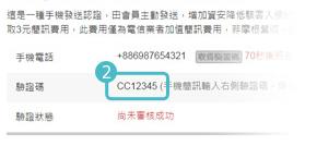 AOTP Step 2. 手機簡訊輸入驗證碼,發送至83811