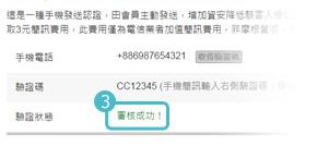 AOTP Step 3. 等待驗證狀態顯示為 審核成功 ,即代表完成認證